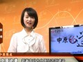 新徽商助力中原��� (949播放)